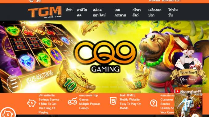 ทางเข้า TGMCASINO ทางเข้าเล่น TGMCASINO – ทางเข้าสมัครเว็บพนันบอลออนไลน์และคาสิโนออนไลน์